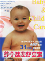 [特价书]养个健康好宝宝