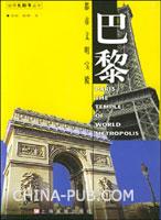 [特价书]巴黎:都市文明宝殿