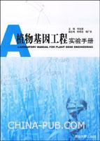 植物基因工程实验手册