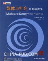 媒体与社会:批判的视角