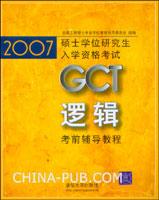 2007硕士学位研究生入学资格考试.GCT逻辑考前辅导教程