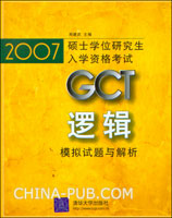 2007硕士学位研究生入学资格考试.GCT逻辑模拟试题与解析