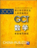 2007硕士学位研究生入学资格考试.GCT数学考前辅导教程