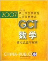 2007硕士学位研究生入学资格考试.GCT数学模拟试题与解析