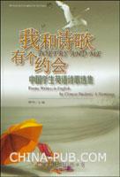 我和诗歌有个约会:中国学生英语诗歌选集