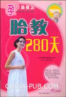 胎教280天