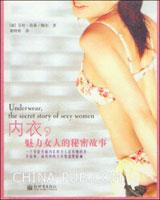 [特价书]内衣,魅力女人的秘密故事