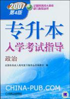 2007专升本入学考试指导.政治(第4版)
