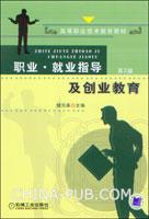 职业・就业指导及创业教育(第2版)