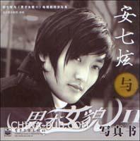 [特价书]安七炫与男才女貌II写真书