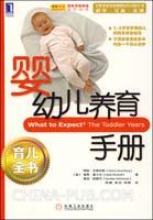 婴幼儿养育手册