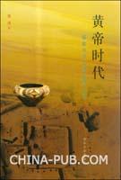 黄帝时代:探索中华文明起源之谜