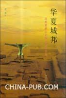 华夏城邦:追踪夏商文化探索者的足迹