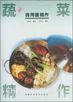 蔬菜精作:食用菌精作