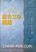 1998中国报告文学精选(简精装)