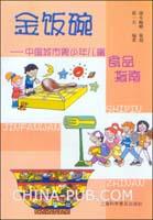 金饭碗--中国城市青少年儿童食品指南