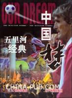 中国梦--五里河经典