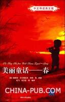 美丽童话:春[中文导读英文版]