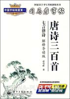 唐诗三百首――七言律诗(解释导读版)