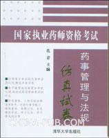 国家执业药师资格考试.药事管理与法规仿真试卷(附光盘)