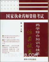国家执业药师资格考试.药学综合知识与技能仿真试卷(附光盘)