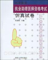 国家临床执业助理医师资格考试仿真试卷