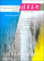 清华美术.卷4:后现代语境中的当代艺术