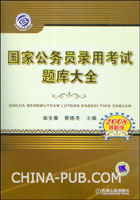 2008最新版国家公务员录用考试题库大全