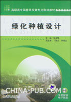 绿化种植设计