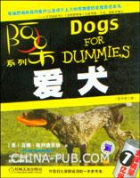 爱犬(原书第2版)