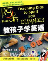 教孩子学英语