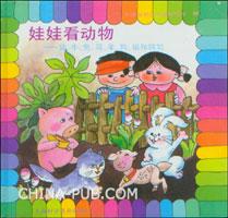 娃娃看动物--猪、牛、兔、马、羊、狗、猫和骆驼