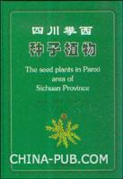 [特价书]四川攀西种子植物