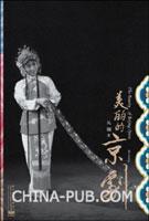 (特价书)美丽的京剧