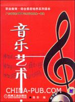 音乐艺术(附光盘)
