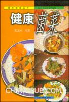 [特价书]健康菌菜