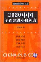 2020中国:全面建设小康社会