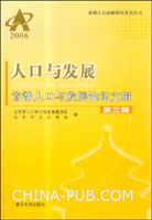 人口与发展:首都人口与发展论坛文辑(第三辑)