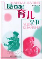 [特价书]现代家庭育儿全书