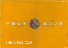 [特价书]中国古典极品小说(一、二)(盒装全24册)