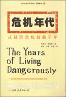 危机年代:从经济危机到新千年