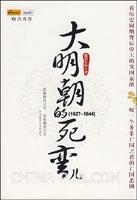 大明朝的死弯儿(1627-1644)