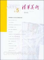 清华美术(卷5)--中国城市文化及其视觉表征