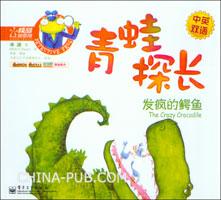 青蛙探长:发疯的鳄鱼(中英双语)