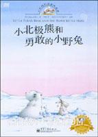 小北极熊和勇敢的小野兔(精装)(全彩)