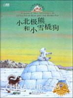 小北极熊和小雪橇狗(精装)(全彩)