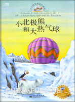 小北极熊和大热气球(精装)(全彩)