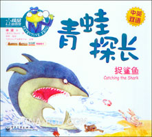 青蛙探长:捉鲨鱼(中英双语)