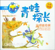 青蛙探长:金项链奇案(中英双语)