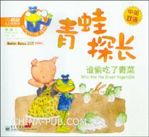 青蛙探长:谁偷吃了青菜(中英双语)